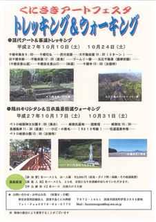H27 トレッキング.jpg